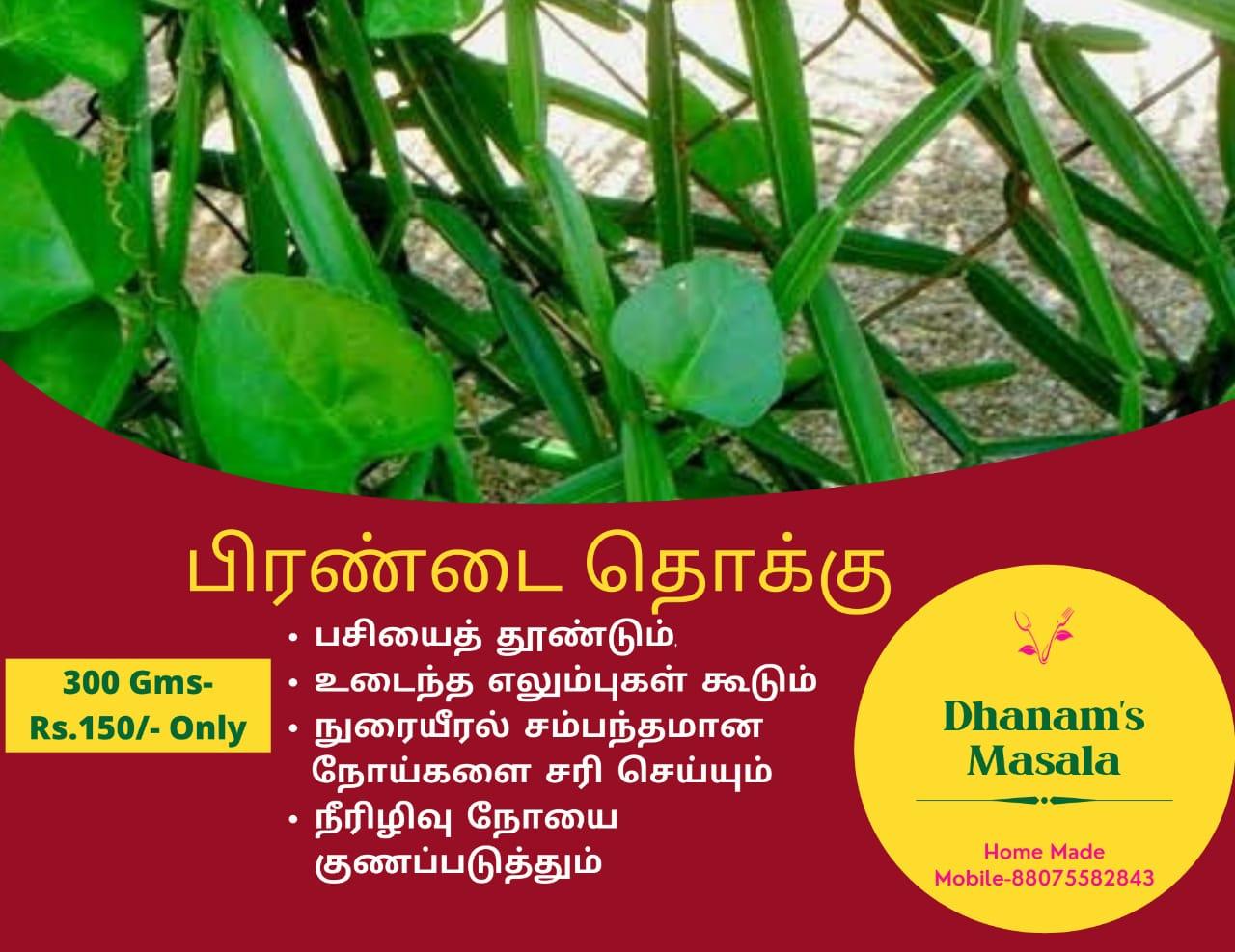 தனம் மசாலா சுத்தமான முறையில் தயாரிக்கப்பட்டதாகும்